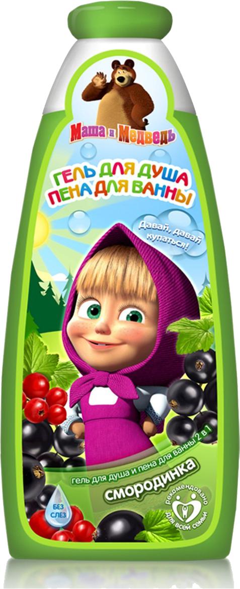 Маша и Медведь Гель для душа и пена для ванн 2 в 1 Смородинка 240мл SotMarket.ru 180.000