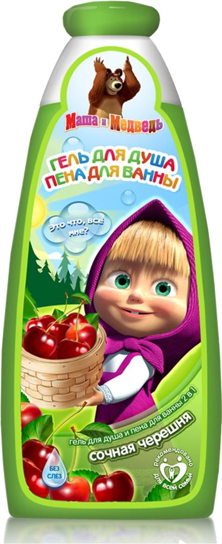 Маша и Медведь Гель для душа и пена для ванн 2 в 1 Сочная черешня 240мл SotMarket.ru 180.000