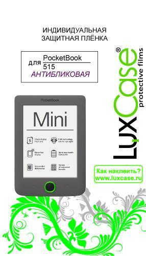 Защитная пленка для PocketBook 515 LuxCase антибликовая SotMarket.ru 300.000