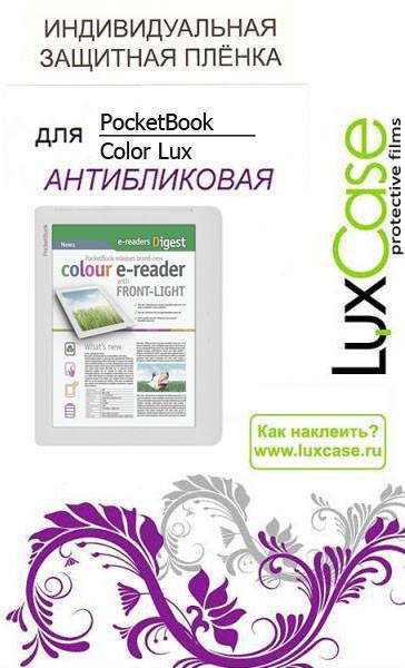 Защитная пленка для PocketBook Color Lux LuxCase антибликовая SotMarket.ru 500.000