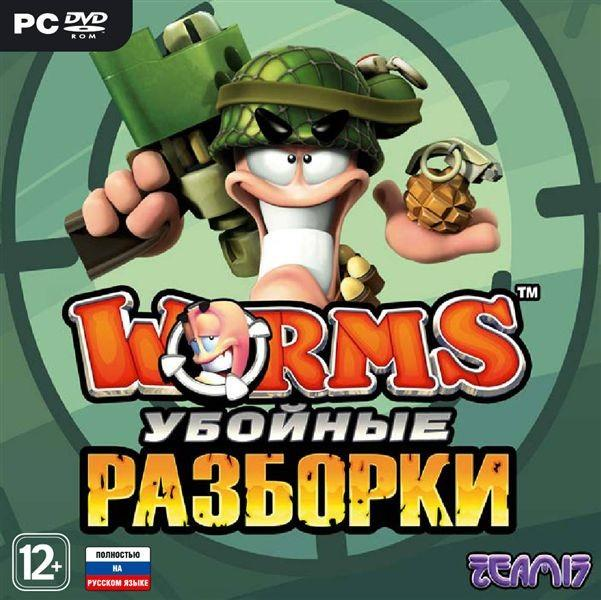 Worms: Убойные разборки 2011 PC SotMarket.ru 1090.000