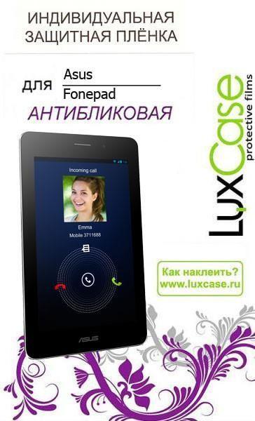 Защитная пленка для Asus Fonepad Note 6 ME560CG LuxCase антибликовая SotMarket.ru 460.000