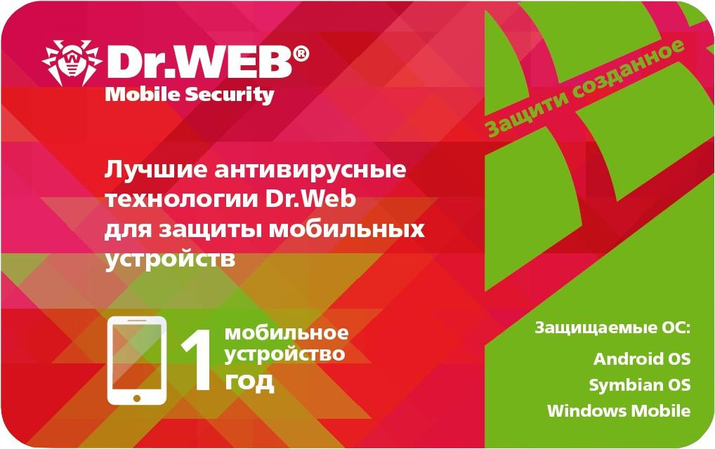 Dr.Web Mobile Security DRDVCHMAA12M1A3X SotMarket.ru 260.000