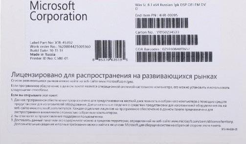 Microsoft Windows 8.1 SL 64-bit Russian SotMarket.ru 3950.000