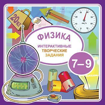 Новый Диск Физика 7–9 класс SotMarket.ru 3900.000