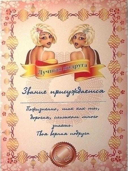 Грамота Эврика Лучшая подруга SotMarket.ru 120.000