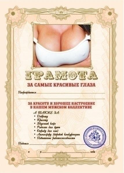 Грамота Эврика За самые красивые Глаза SotMarket.ru 120.000