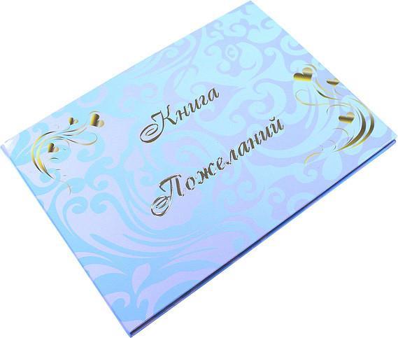 Книга пожеланий Эврика N9 Голубая с розовым узором