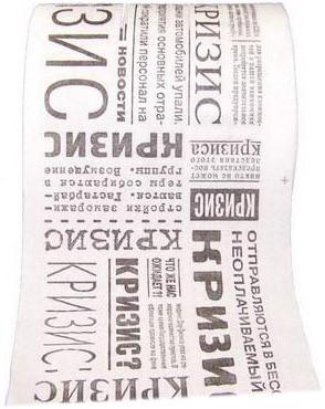 Туалетная бумага Эврика Кризис SotMarket.ru 150.000