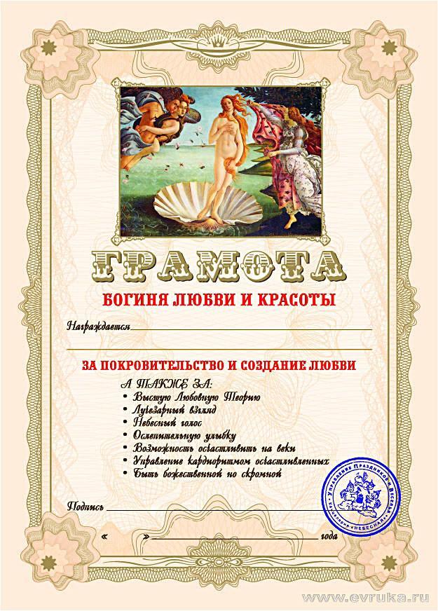 Диплом Эврика Богиня Любви и Красоты