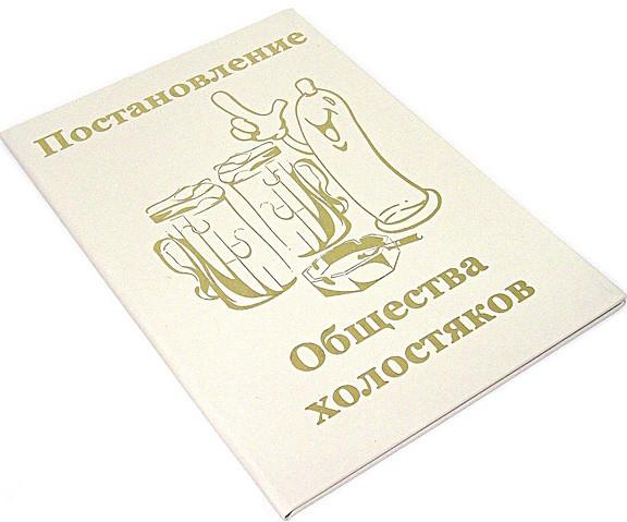 Диплом Эврика Постановление Общества холостяков
