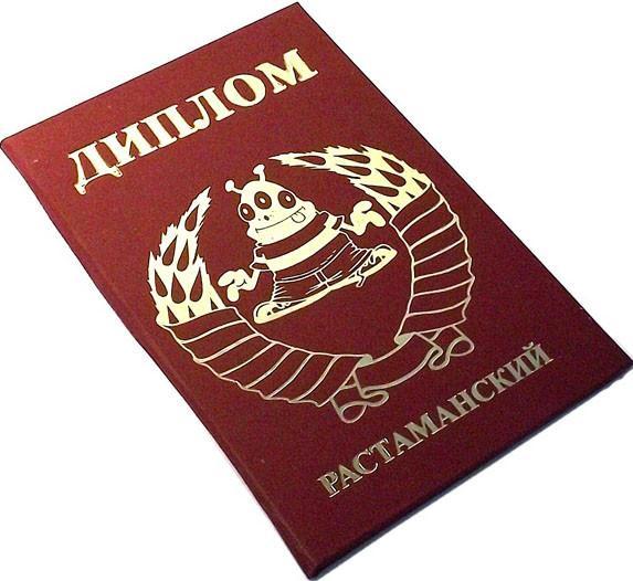 Диплом Эврика Растаманский SotMarket.ru 140.000
