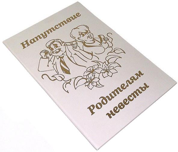 Диплом Эврика Напутствие родителям Невесты SotMarket.ru 140.000