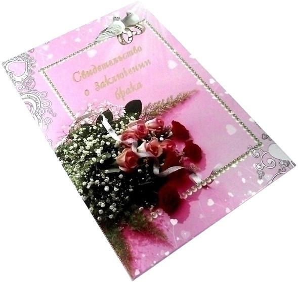 Диплом Эврика Свидетельство о браке №7 Букет красных роз 94690