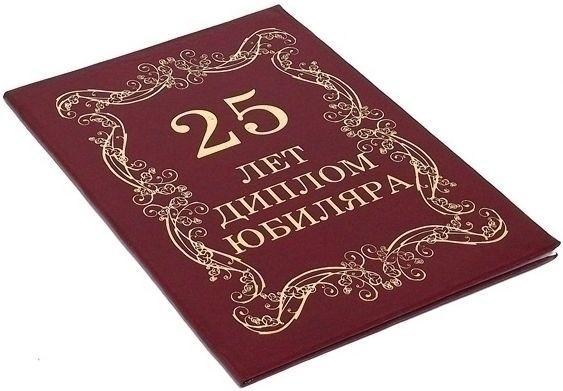 Диплом Эврика Юбиляра 25 лет