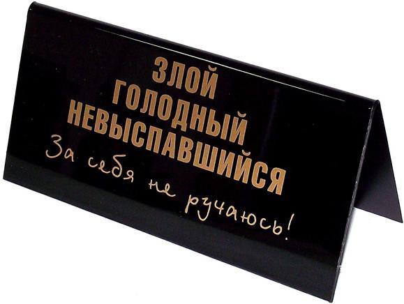 Табличка Эврика Злой голодный не выспавшийся/Вход платный 94537 SotMarket.ru 150.000