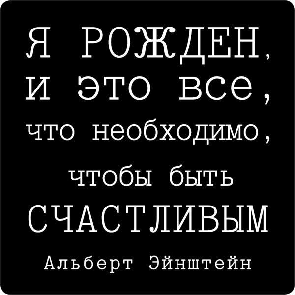 Магнит Эврика Цитата великих людей 15 94009 SotMarket.ru 120.000