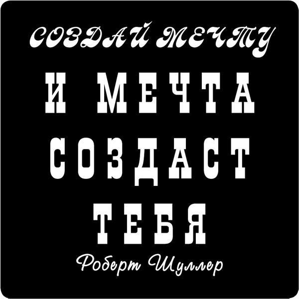 Магнит Эврика Цитата великих людей 31 94026 SotMarket.ru 120.000