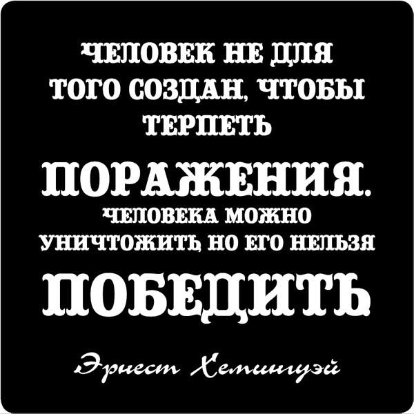 Магнит Эврика Цитата великих людей 34 94029 SotMarket.ru 380.000