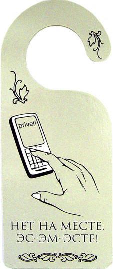 Табличка Эврика Доступна только по e-mail/Sms-те 815958 SotMarket.ru 140.000
