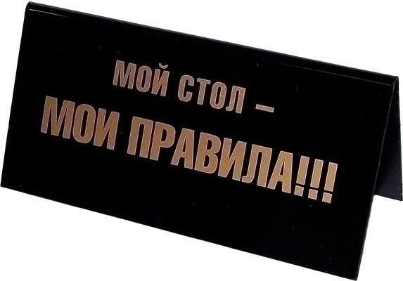 Табличка Эврика Мой стол мои правила /Командовать парадом буду я 94538 SotMarket.ru 410.000
