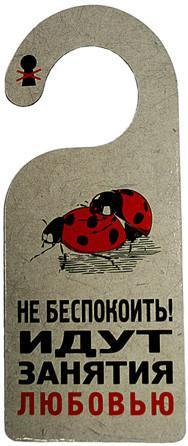 Табличка Эврика Не беспокоить! Идут занятия любовью/Прошу завтрак в постель 90695 SotMarket.ru 140.000