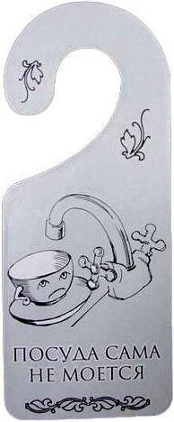 Табличка Эврика Посуда сама не моется/Собака сама не гуляется 90519 SotMarket.ru 140.000