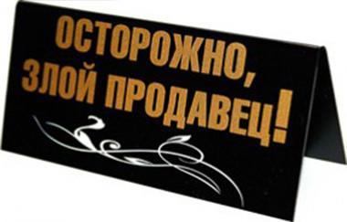 Табличка Эврика Пятница!/Осторожно злой продавец! 90681 SotMarket.ru 150.000