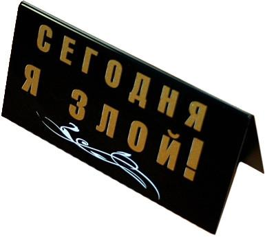 Табличка Эврика Сегодня я злой/Шеф всегда я 90683 SotMarket.ru 150.000
