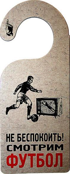 Табличка Эврика Смотрим футбол / Пивка бы 90689 SotMarket.ru 140.000