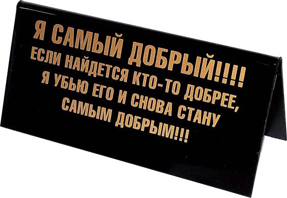 Табличка Эврика Я самый добрый/Скучно мне бы компанию 94536 SotMarket.ru 410.000