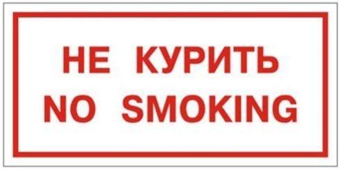 Табличка Не курить No smoking 610035 SotMarket.ru 410.000