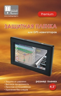 Защитная пленка Media Gadget Premium 4.3