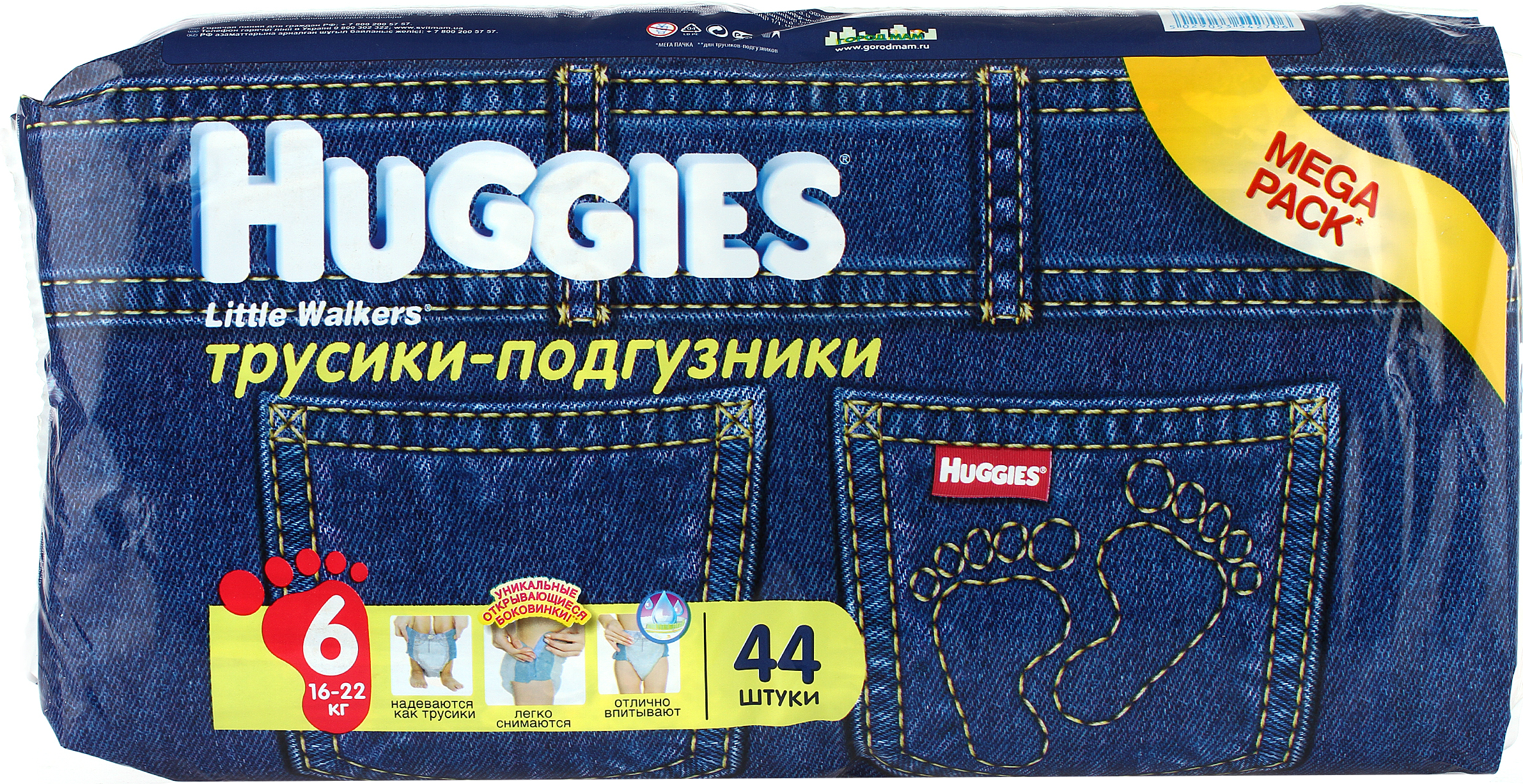 Mega jeans 11