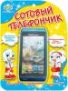 фото Интерактивная игрушка S+S Toys Телефон сотовый EC80304R