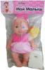 фото Кукла Shantou Gepai Мой Малыш 22 см 61200