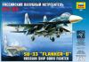 фото Самолет Звезда Су-33 1:72 7207