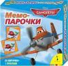 фото Мемо-парочки Самолеты Росмэн 21368