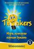 фото Thinkers Минимикс 1 FINART Smart Solutions 70863