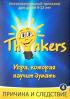 фото Thinkers Причина и следствие FINART Smart Solutions 70861