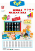 фото Плакат Живая Математика S+S Toys EH4270R
