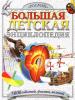 фото Большая детская энциклопедия, Росмэн