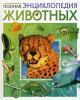 фото Полная энциклопедия животных, Росмэн