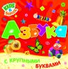 фото Азбука с крупными буквами, Росмэн