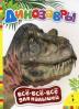 фото Динозавры, Росмэн