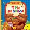фото Три медведя, Росмэн, Толстой Л. Н.