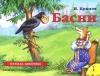 фото Басни, Росмэн, Крылов И. А.
