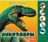 фото Динозавры, Азбукварик