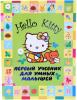 фото Hello Kitty. Первый учебник для умных малышей, АСТ