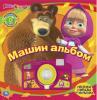 фото Маша и Медведь, Машин альбом, УМка, О. Кузовков